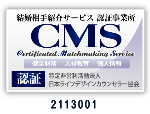 CMSマル適マーク2113001