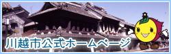 川越市公式ホームページへのリンク